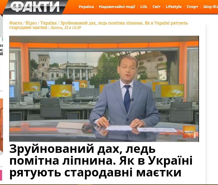 Obodowka.odbudowa.fakty.Ukraina