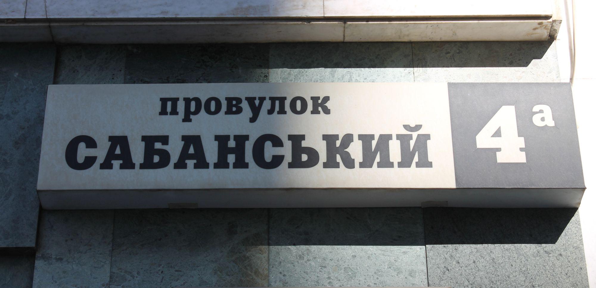 Ulica Sobanskiego w Odessie 1