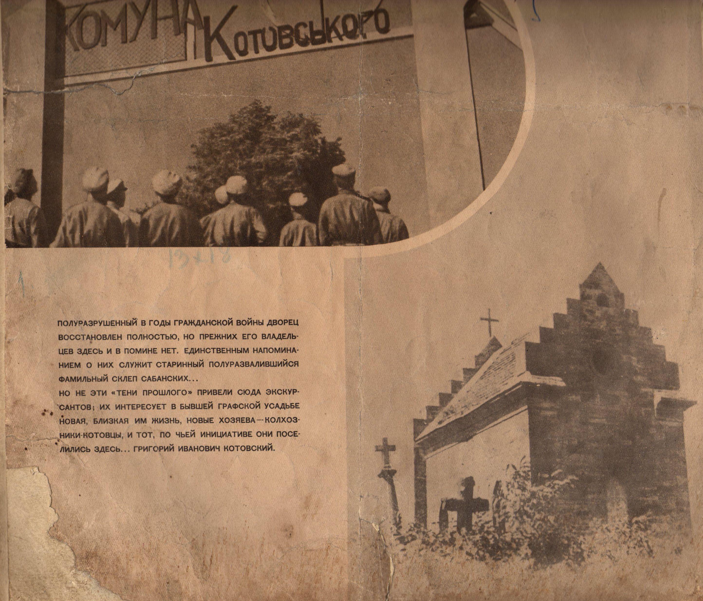 Obodówka gazeta z 1935 Komsomolec. Widok na grobowiec Sobańskich1